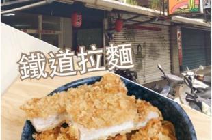 【花蓮市區】鐵道拉麵~CP值超高的兩層炸豬排