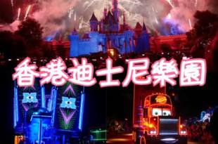【香港遊記】香港迪士尼樂園心得攻略(下)~必看夜間遊行&超夢幻煙花秀