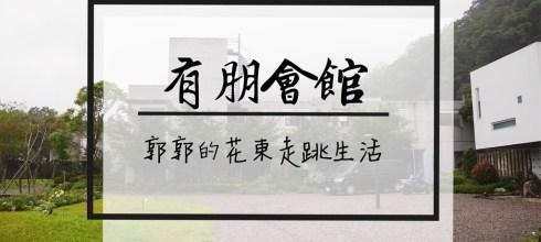 【宜蘭礁溪】有朋會館Yupeng villa~遠離喧囂入住清水模建築群的一泊二食住宿饗宴