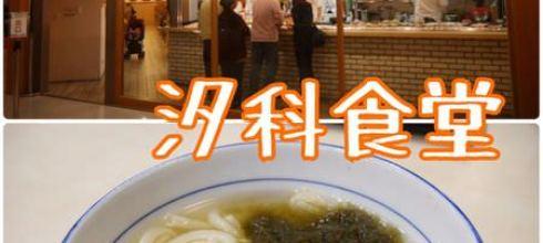 【新北汐止】汐科食堂┃遠雄廣場中的日式連鎖烏龍麵專賣店┃