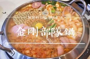 【韓國釜山】金剛部隊鍋┃近地鐵西面商圈享高CP值的飯麵吃到飽連鎖餐廳┃