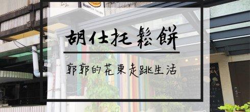 【花蓮市區】胡仕托鬆餅woodstock pancake~近花蓮火車站的日式厚鬆餅