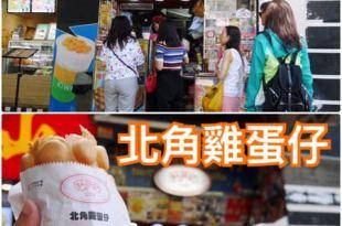 【香港佐敦】利強記北角雞蛋仔~訪港必吃的香酥脆雞蛋仔