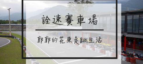 【花蓮遊記】詮速賽車場~近壽豐火車站的GoKart卡丁車賽場