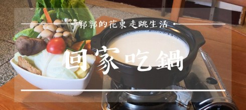 【花蓮市區】回家吃鍋 友善鍋物~遠百後巷選用在地小農直送食材的新鮮鍋物料理