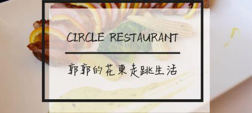 【花蓮市區】Circle流行Mv餐廳~美崙山公園旁的平價簡餐店