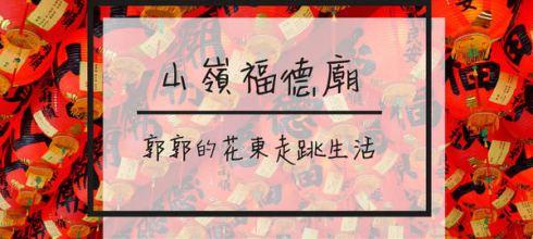 【花蓮遊記】山嶺福德廟~海岸山脈上依山傍海的土地公廟