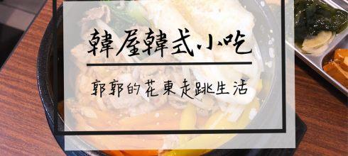 【花蓮壽豐】韓屋韓式小吃~志學火車站.東華大學後門的韓式料理
