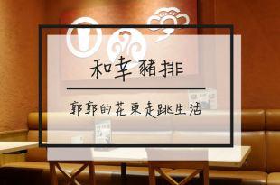 【日本東京】和幸豬排~來台場看鋼彈也要到AQUA CiTY吃金黃酥脆的炸豬排