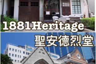 【香港遊記】聖安得列堂&1881 Heritage香港水警總部