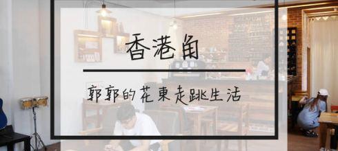 【花蓮市區】香港角,咖啡Bricky Home~近花蓮火車站平價的港式下午茶