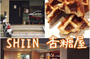 【台北內湖】杏糖屋SHIIN~值得一再到訪的健康甜點下午茶專賣店