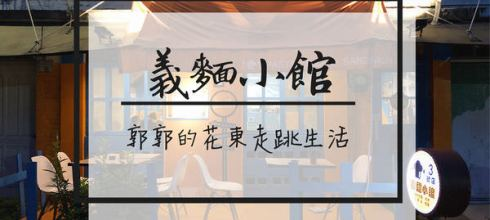 【台東市區】義麵小館3號店~鐵花村舊鐵道旁的平價義大利麵店