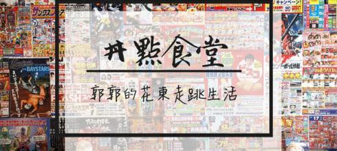 【台東市區】井點食堂~隱身街道極具日式居酒屋風格的丼飯專賣店