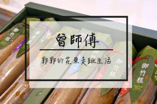 【花蓮市區】曾師傅手工麻糬~近花蓮火車站的特色伴手禮專賣店