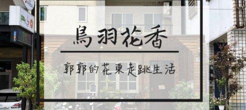 【花蓮吉安】鳥羽花香咖啡民宿早午餐~中西式一網打盡的鄉村風早午餐店