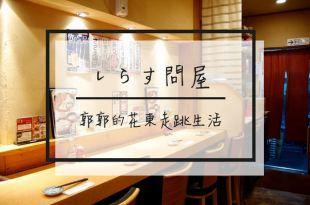 【日本神奈川】しらす問屋とびっちょ本店~江之島吻仔魚丼飯人氣名店