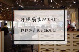 【日本沖繩】沖繩廚房PAIKAJI~越夜越美麗國際通內的民謠居酒屋