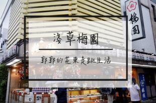 【日本東京】梅園淺草本店~到淺草必吃的日式甜點百年店鋪