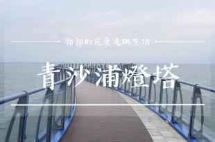 【韓國釜山】青沙浦雙胞胎燈塔┃近青沙浦天空步道有韓星鬼怪孔劉推薦的海女村景點┃