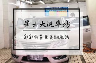 【生活開箱】畢士大教養院洗車坊~花蓮縣內唯一的公益性質身心障礙者洗車中心