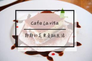 【日本沖繩】Cafe Restaurant La.Vita~港川外人住宅區內的簡餐下午茶