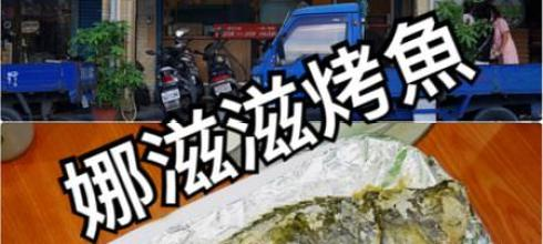 【花蓮市區】娜滋滋烤魚專賣店~來自原住民的家常好手藝