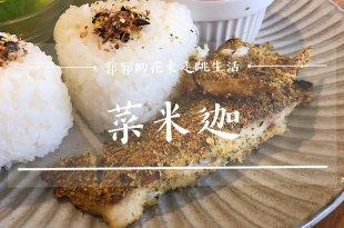 【花蓮壽豐】菜米迦CaiMiJia┃東華大學後門巷弄內的低調隱藏版早午餐。手作麵包┃
