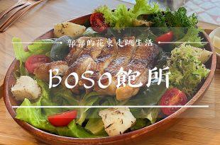 【花蓮市區】BOSO 飽所┃美崙山旁主打健康料理的溫沙拉.輕食早午餐選擇┃