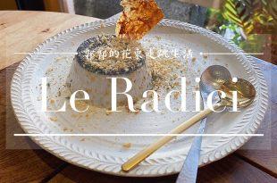 【花蓮市區】秀麗 Le Radici┃花蓮火車站前,讓駐腳旅人感受時間暫停的午後茶點┃