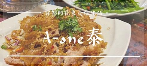 【花蓮市區】A-one泰┃近民國路美食商圈的巷弄泰式料理小店┃