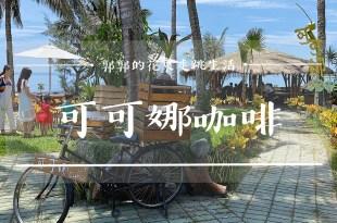 【台東卑南】可可娜咖啡coconut cafe┃彷彿置身東南亞海島國家的隱藏版咖啡廳┃