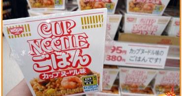 日本必買!「日清杯飯」大人氣狂賣中!