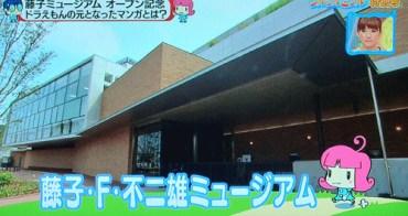 日本川崎市「 藤子・F・不二雄博物館」9月3日開幕囉!