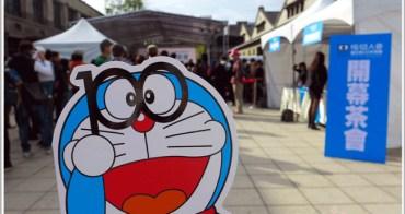 哆啦 A 夢誕生前 100 年特展  ★ 開幕茶會花絮