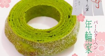 東京必買土產 -1  │  年輪家・抹茶年輪蛋糕