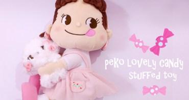 不二家 PEKO   │  2016年 PEKO & lovely Candy・牛奶妹絨毛娃娃 | (收藏娃娃系列2)