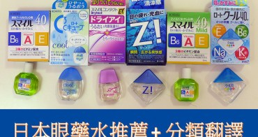 日本藥妝 | 日本眼藥水推薦 + 分類翻譯