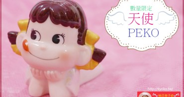 不二家牛奶妹 | 天使PEKO 陶瓷娃娃・網路商店數量限定版|2016 (收藏娃娃系列3)