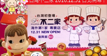 PEKO|台灣不二家・2016年12月31日在台北開幕囉・台北SOGO復興館B3