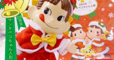 不二家牛奶妹  │  聖誕 PEKO 娃娃・2016| (收藏娃娃系列4)