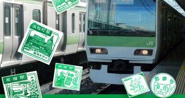 東京JR山手線 | 29個車站紀念章制霸+印章台地點情報