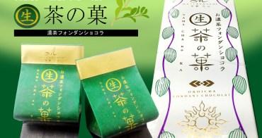京都必買土產5 │ 生茶の菓・濃茶熔岩巧克力蛋糕