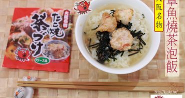 大阪必買土產 3| 章魚燒茶泡飯・讓人欲罷不能的好滋味