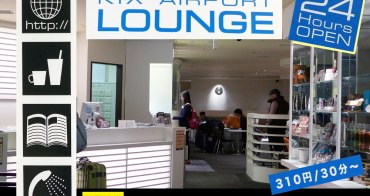 關西機場住宿  |  24H網咖・KIX AIRPORT LOUNGE