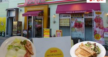 日本親子餐廳|DENNY'S 的592 円晨光套餐・另有235円、329円、430円超值早餐可選喔