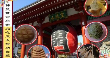 東京美食 | 淺草・仲見世商店街・五大必吃甜點推薦