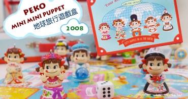 PEKO │ PEKO MINI MINI PUPPET・地球旅行遊戲盒 ・2008 | (雜貨小物類5)