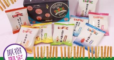 東京必買土產 -4 | 加勒比薯條・原宿限定 | 地區口味系列禮盒