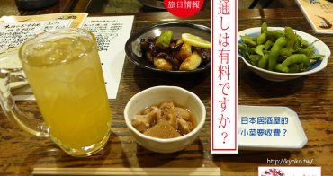 觀光日語  │  お通し・日本居酒屋的有料小菜可以不吃嗎?  │ 美食篇(5)